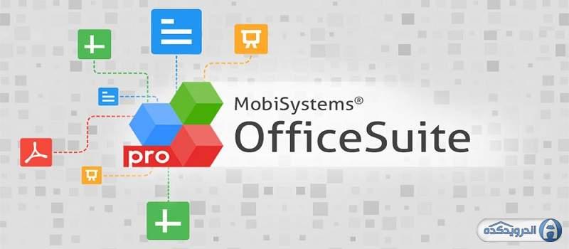 دانلود برنامه آفیس سوئیت OfficeSuite 8 Pro PDF Premium