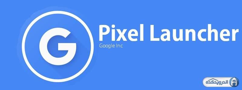 دانلود برنامه پیکسل لانچر Pixel Launcher