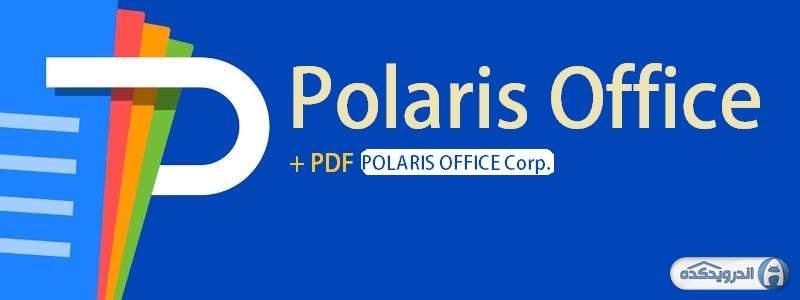 دانلود برنامه پولاریس آفیس Polaris Office + PDF