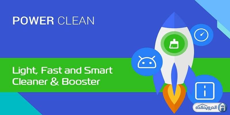 دانلود برنامه بهینه ساز Power Clean – Optimize Cleaner