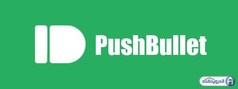 دانلود برنامه اشتراک گذاری اطلاعات Pushbullet Pro