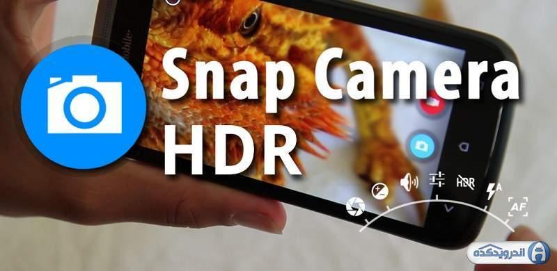دانلود برنامه دوربین حرفه ای Snap Camera HDR