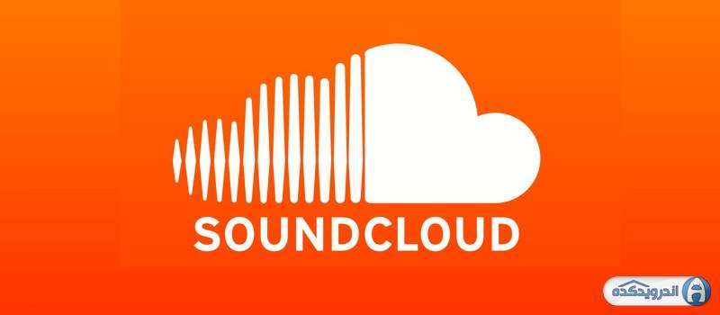 دانلود نرم افزار ساندکلود SoundCloud