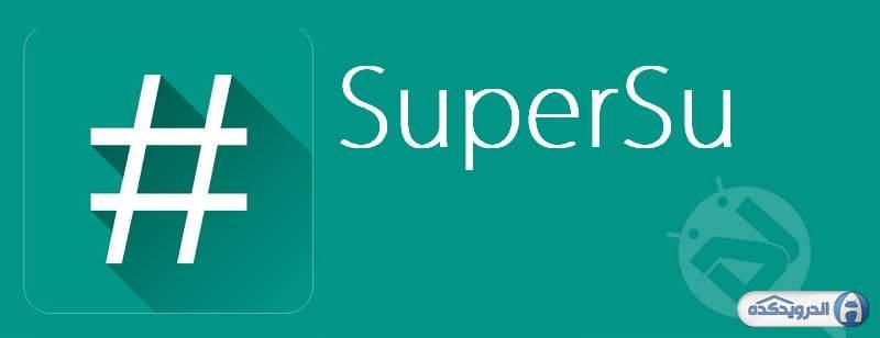 دانلود برنامه مدیریت گوشی های روت SuperSU