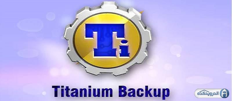 دانلود برنامه تیتانیوم بکاپ Titanium Backup Pro