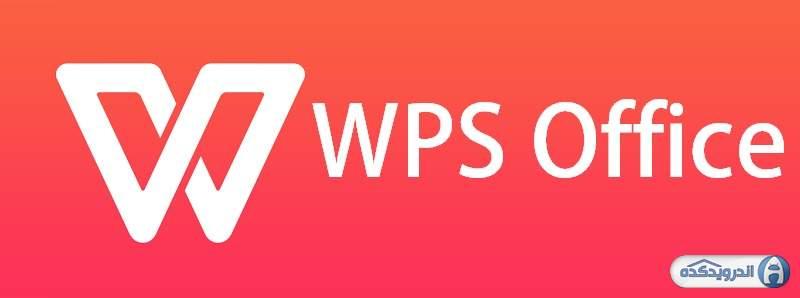 دانلود نرم افزار آفیس WPS Office + PDF