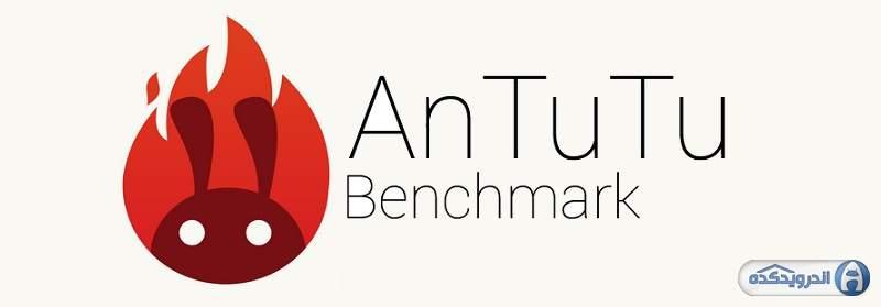 دانلود برنامه آنتوتو بنجمارک AnTuTu Benchmark