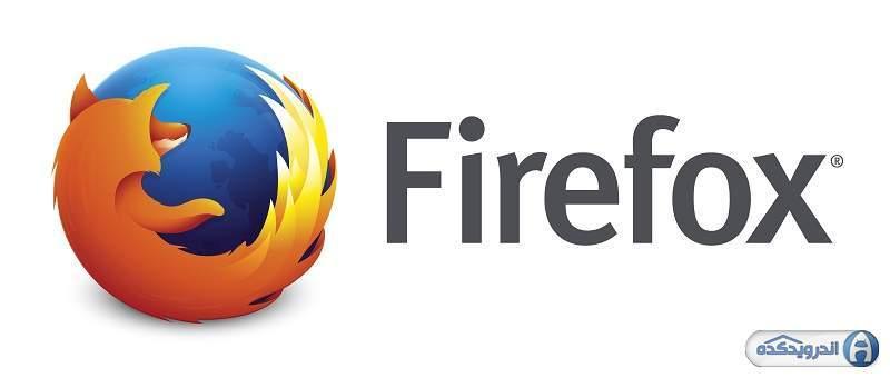 دانلود Firefox – Web Browser 55.0 برنامه مرورگر فایرفاکس اندروید رایگان وبا لینک مستقیم