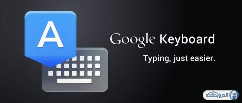 دانلود نرم افزار کیبورد گوگل Google Keyboard
