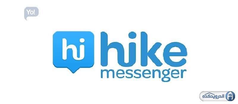 دانلود برنامه مسنجر هایک hike messenger