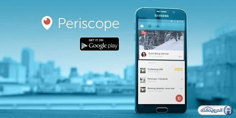 دانلود نرم افزار پریسکوپ Periscope - Live Video