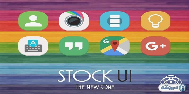 دانلود مجموعه آیکون استوک Stock UI – Icon Pack