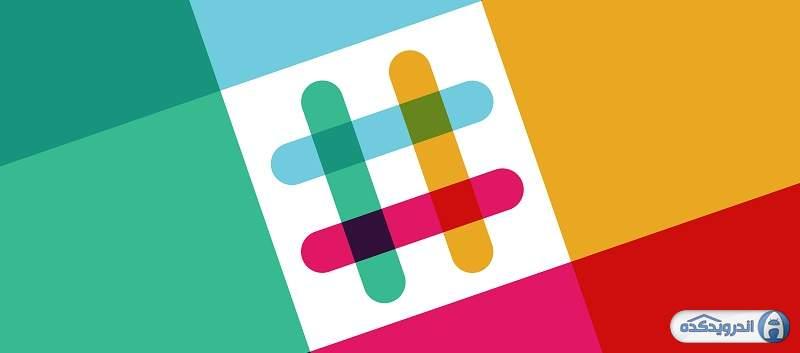 دانلود نرم افزار ارتباطات تیمی اسلک Slack