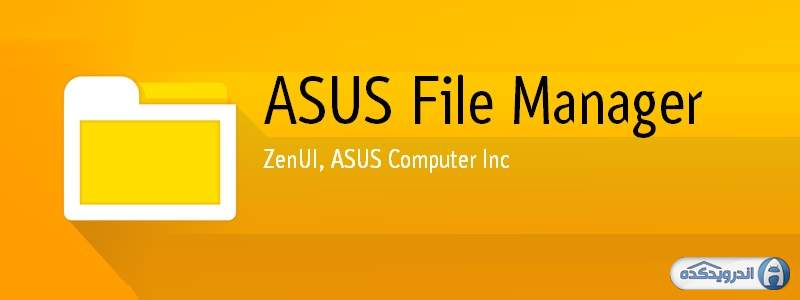 دانلود نرم افزار مدیریت فایل ایسوس ASUS File Manager