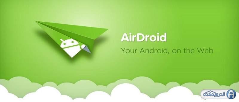 دانلود برنامه مدیریت گوشی AirDroid: Remote access & File