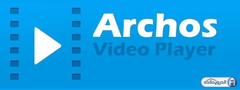 دانلود برنامه ویدئو پلیر آرکوس Archos Video Player