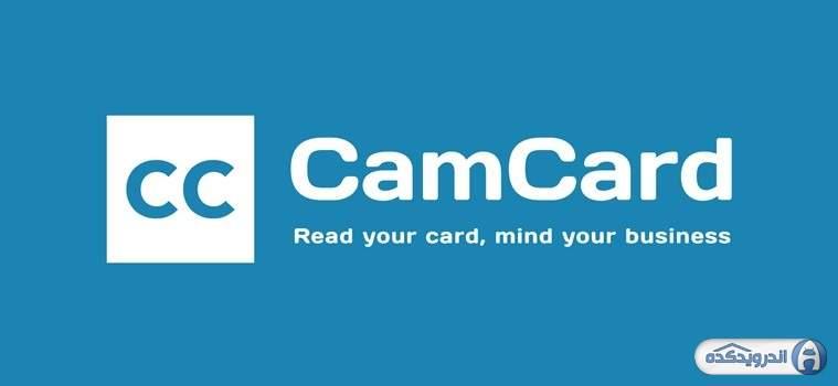 دانلود برنامه اسکن کارت ها CamCard – Business Card Reader