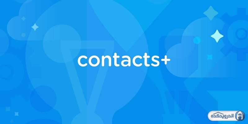 دانلود نرم افزار مدیریت مخاطبین Contacts + Pro