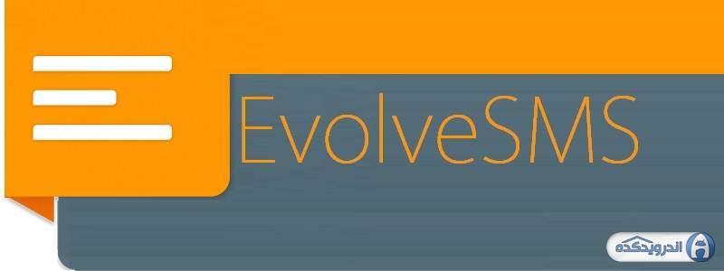 دانلود برنامه مدیریت پیام ها EvolveSMS