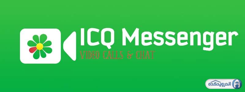 دانلود نرم افزار پیام رسان آی سی کیو ICQ Messenger