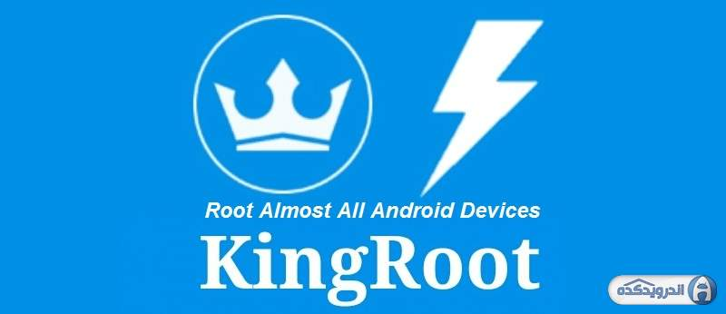 دانلود نرم افزار کینگ روت KingRoot