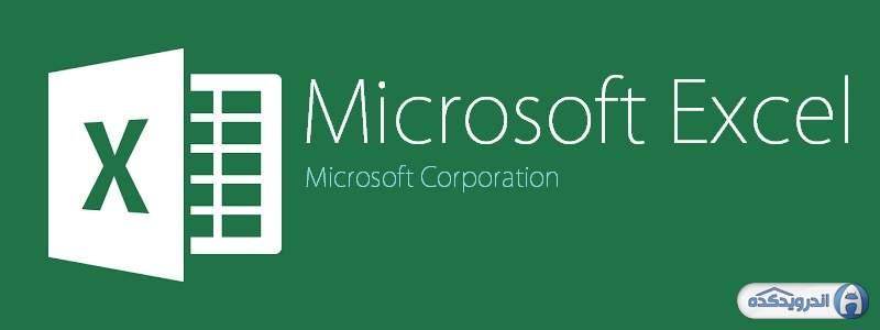 دانلود نرم افزار مایکروسافت اکسل Microsoft Excel