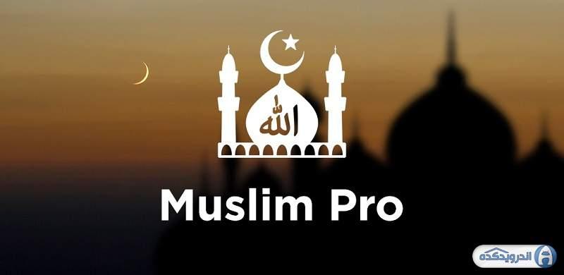 دانلود نرم افزار جامع مسلمان Muslim Pro: Prayer Times Quran