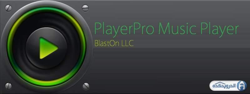 دانلود برنامه موزیک پلیر حرفه ای PlayerPro Music Player
