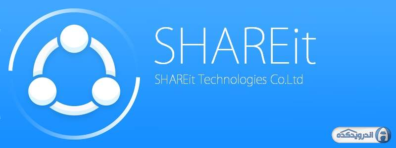 دانلود برنامه اشتراک گذاری فایل SHAREit