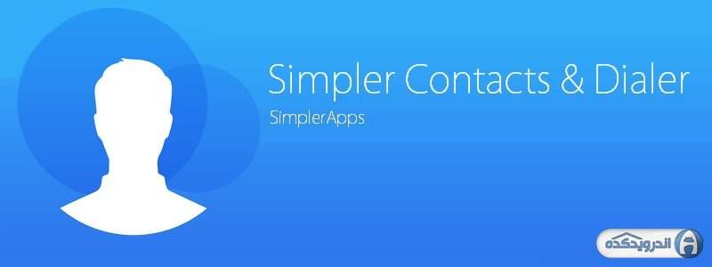 دانلود نرم افزار مخاطبین و شماره گیر Simpler Contacts & Dialer Pro