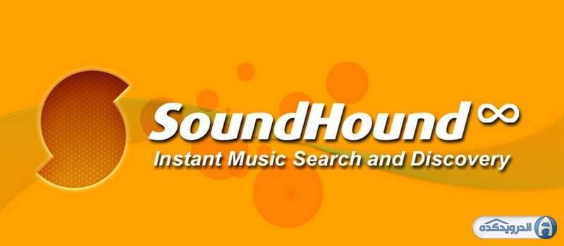 دانلود برنامه شناسایی آهنگ ها SoundHound ∞