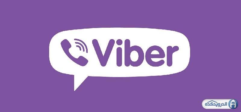 دانلود برنامه وایبر - ارسال پیام و مکالمه رایگان Viber