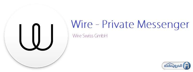 دانلود نرم افزار پیام رسان وایر Wire - Private Messenger
