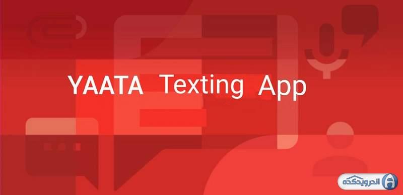 دانلود نرم افزار مدیریت پیام یاتا YAATA SMS Premium