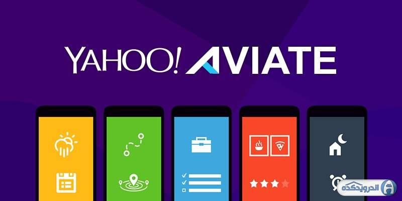 دانلود لانچر یاهو Yahoo Aviate Launcher