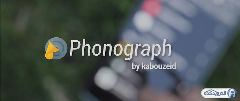 دانلود نرم افزار فونوگراف Phonograiph Musc Player