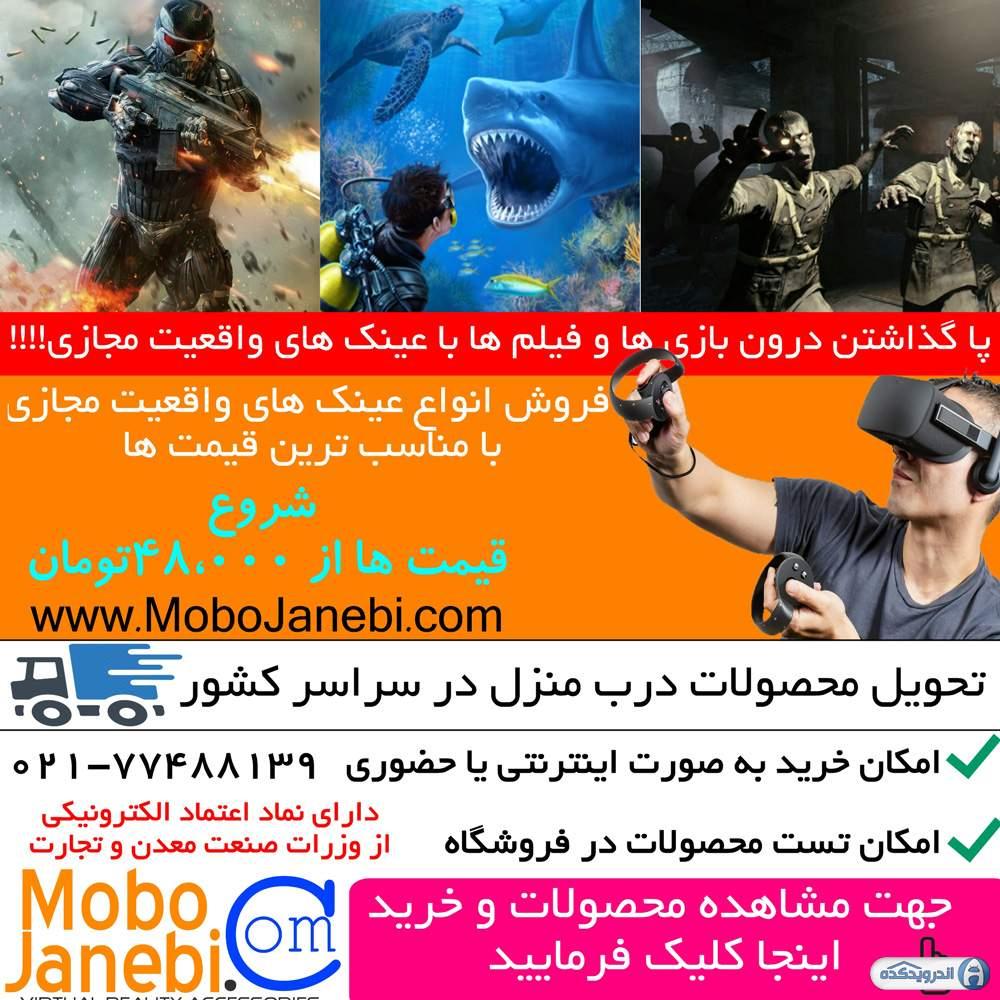 دانلود برنامه نیازمندی های همراه همشهری (راهنما) Hamshahri Rahnama ...فروش عینک های واقعیت مجازی