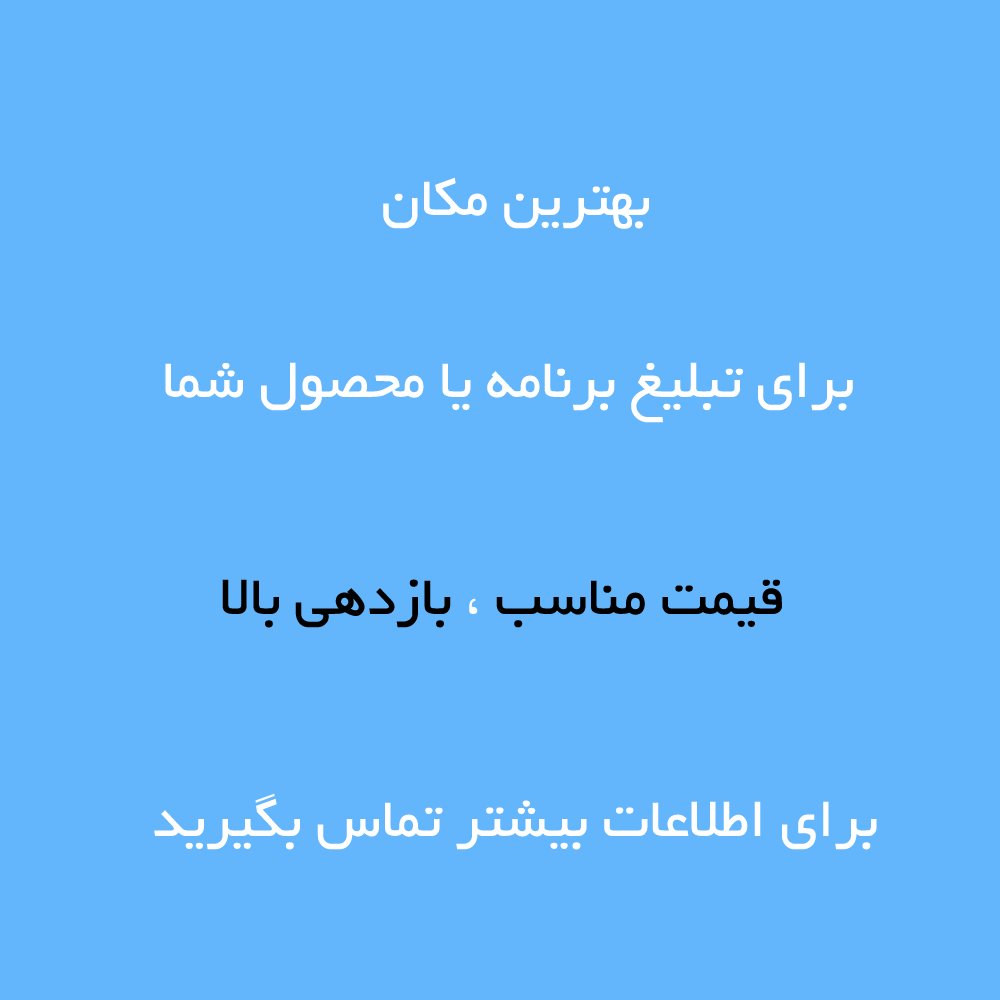 دانلود برنامه نیازمندی های همراه همشهری (راهنما) Hamshahri Rahnama ...تبلیغات شما در سایت بزرگ اندوریدکده