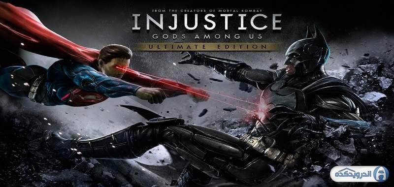 دانلود Injustice Gods Among Us بازی بی عدالتی: خدایان در میان ما اندروید + مود + دیتا