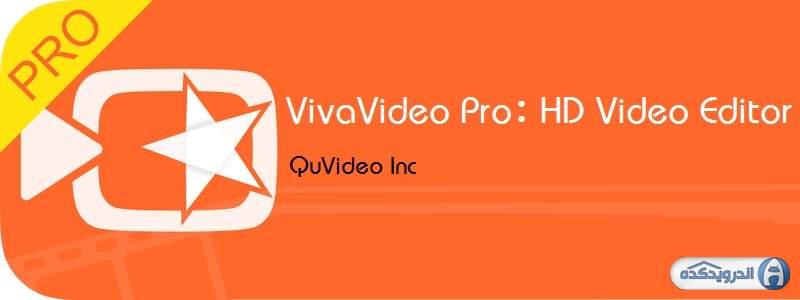 دانلود VivaVideo Pro: HD Video Editor برنامه ویرایش فایل های ویدئویی اندروید