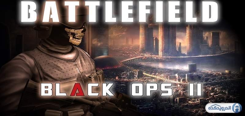 دانلود Battlefield Combat Black Ops 2 بازی یتلفیلد کامبت 2 اندروید + مود