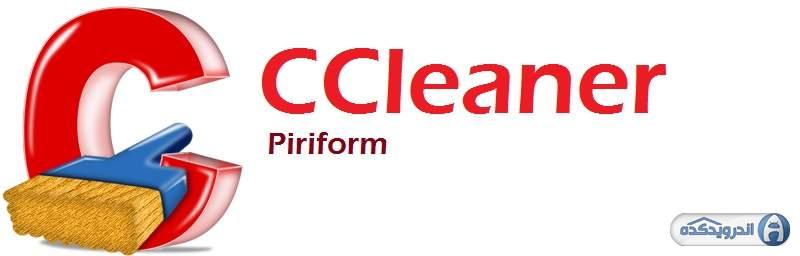 دانلود CCleaner Professional برنامه بهینه سازی گوشی اندروید