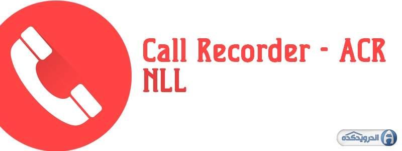 دانلود Call Recorder - ACR برنامه ضبط مکالمات اندروید