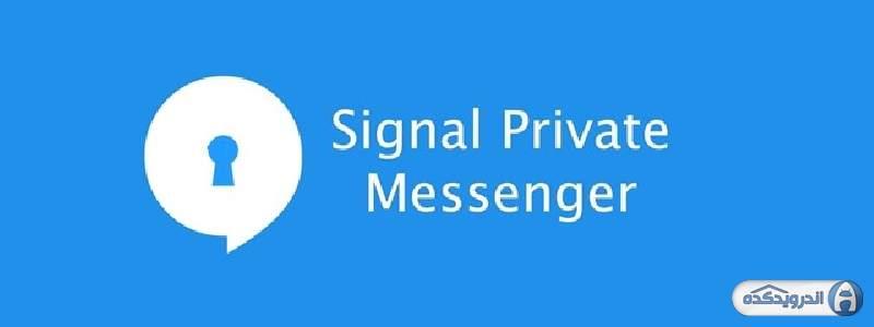 دانلود Signal Private Messenger برنامه مسنجر خصوصی سیگنال اندروید