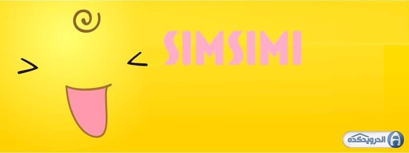 دانلود SimSimi برنامه گفتگو با ربات هوشمند اندروید