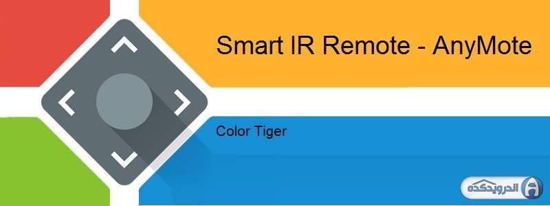 دانلود Smart IR Remote - AnyMote برنامه تبدیل گوشی به کنترل اندروید