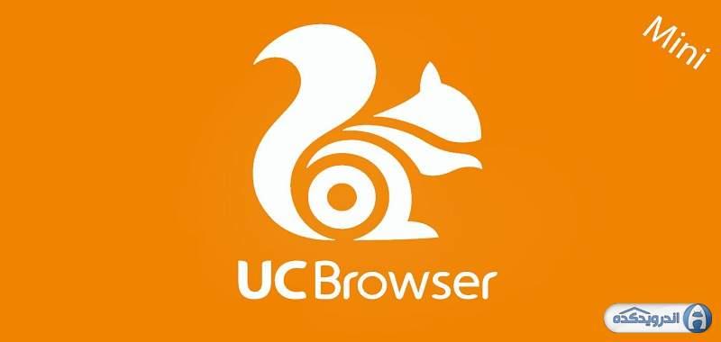 دانلود UC Browser Mini برنامه مرورگر مینی یوسی اندروید
