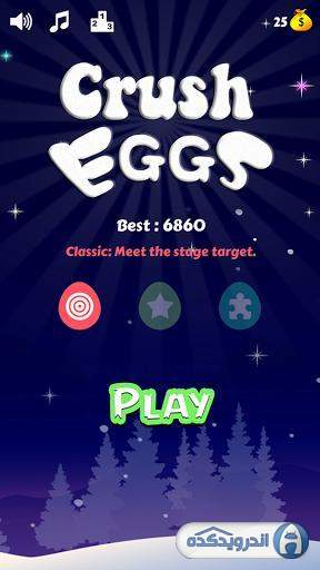 دانلود Crush Eggs  بازی تخم مرغ له شده اندروید
