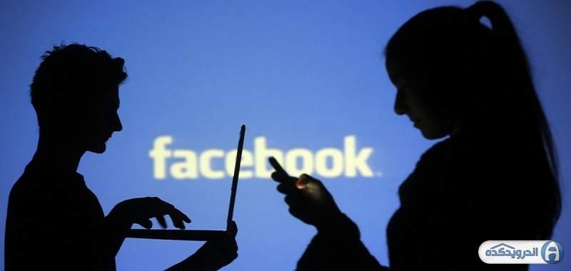 دانلود Facebook برنامه رسمی فیسبوک اندروید