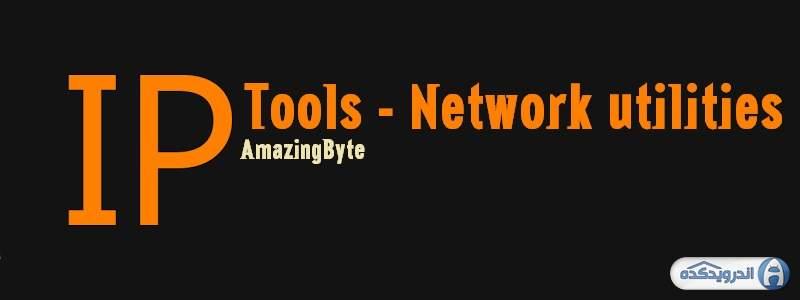 دانلود IP Tools Premium برنامه آی پی تولز اندروید